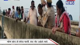 पौंग बांध से छोडा पानी, छह गेट खोले गये || ANV NEWS KANGRA - HIMACHAL