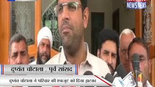 दुष्यंत चौटाला ने परिवार की एकजुट को दिया झटका || ANV NEWS SIRSA - HARYANA