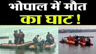 Bhopal में Ganpati Visarjan के दौरान दर्दनाक हादसा, नाव पलटने से 11 लोगों की मौत