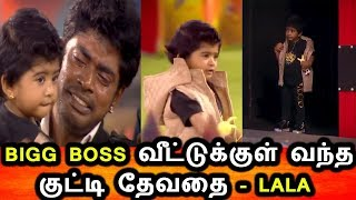 BIGG BOSS 3-13th SEPTEMBER 2019-PROMO 2-DAY 82-BIGG BOSS TAMIL 3 LIVE-LALA Enter in Bigg Boss House