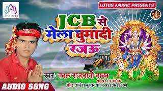 #Naval Rajdhani - JCB से मेला घुमा दी रजऊ - JCB Se Mela Ghumadi Rajau | New Bhojpuri Devi Geet 2019