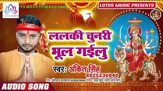 #अंकित सिंह देवी गीत 2019 #Lalaki Chunari Bhul Gailu #ललकी चुनरी भूल गइलू | New Devi geet 2019