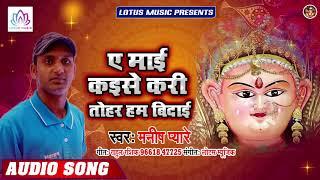 #Manish Pyare ए माई कईसे करी तोहर हम विदाई | Kaise Kari Tohar Vidai | Bhojpuri Devi Vidai Geet 2019