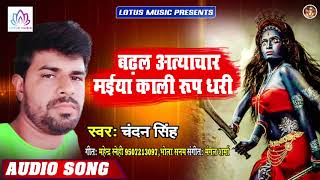 2019 Navratri Special - बढ़ल अत्याचार मईया काली रूप धरी   Chandan Singh   New Bhojpuri Devi Geet