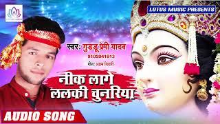 Guddu Premi Yadav नवरात्री स्पेशल गीत | निक लागे चुनरिया - Nik Lage Mai Ke Chunariya | New Devi Geet
