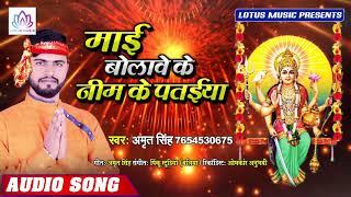 #Amrit Singh नवरात्री 2019 स्पेशल गीत   माई बोलावे के नीम के पतईया   Maai Bolawe Ke Neem Ke Pataiya