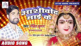 #Rohit Kumar #विजयदशमी 2019 विशेष गीत   #आशीर्वाद माई के - Ashirwad Maai Ke   New Bhakti Song 2019