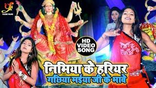 निमिया के हरियर गछिया मईया जी के भावे - Pramod Prajapati - 2019 का सबसे बड़ा हिट वीडियो सांग