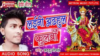 # Laddu Gopal का सुपरहिट देवीगीत # अड़हुल के फुलवा # भोजपुरी देवीगीत सॉन्ग -2019