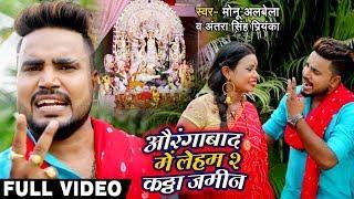 HD VIDEO - #Monu Albela और #Antara Singh का देवी गीत - औरंगाबाद में लेहम 2 कठ्ठा जमीन Navratri Song