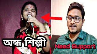 অন্ধ শিল্পী Piyali দী  #Ranu_di_fail... গানের যাদু দেখুন।