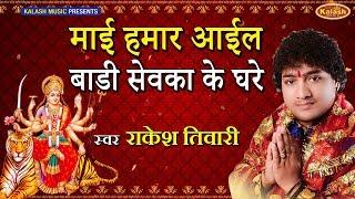 Navratri 2019 Special - Rakesh Tiwari | माई हमार आईल बाडी सेवका के घरे | Navratri Bhajan 2019