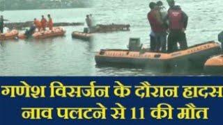 राजधानी भोपाल में बड़ा हादसा गणेश विसर्जन के दौरान नाव पलटी 19 लोग डूबे 11 की मौत