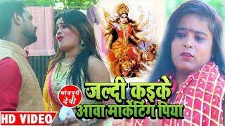 जल्दी कइके आवा मार्केटिंग पिया - Nikki Verma - सुपरहिट देवी गीत - Bhojpuri devi Geet Song