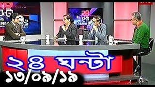 Bangla Talk show  বিষয়: বিএনপিকে ধ্বংসের চেষ্টা করছে সরকার ফখরুল