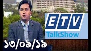 Bangla Talk show  বিষয়: বিরোধী দলকে নিশ্চিহ্ন করার লক্ষ্যেই কাজ করছে সরকার।