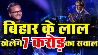बिहार के लाल खेलेंगे 7 करोड़ का सवाल || Bihar sanoj kumar won 7 crore in KBC