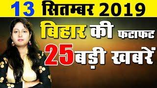 Latest Daily Bihar News update from all districts of bihar in Hindi.Patna Gaya & Muzaffarpur.