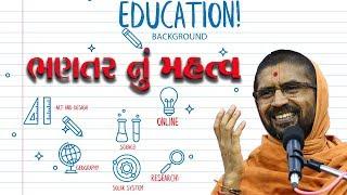 શિક્ષણનું મહત્વ... - પૂ. સદ. સ્વામી શ્રી નિત્યસ્વરૂપદાસજી