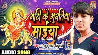माटी के मूरतिया मईया - Mohan Lal Tiwari - Maati Ke Muratiya Maiya - New Navratri Songs 2019