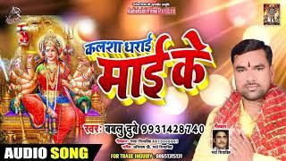 कलशा धराई माई के Kalsha Dhrayi Mai Ke - Bablu Dubey - Bhojpuri Hit Devi Geet 2019