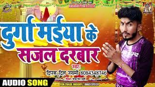 Durga Maiya Ke Sajal Darbar दुर्गा मईया के सजल दरबार - Deepak Dil Jakhmi -  Hit Devi Geet 2019