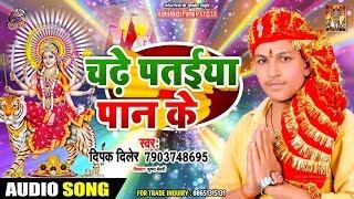 चढ़े पतईया पान के - Deepak Diler - Chade Pataiya Paan Ke - Superhit Bhopuri Devi Geet 2019
