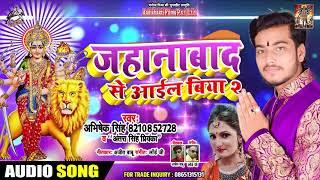 #Antra_Singh_Priyanka - जहानाबाद से आयिल आईल बिया 2 - #Abhishek_Singh - Bhojpuri Devi Geet 2019