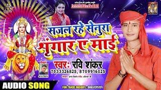 सजल रहे सेनूरा श्रृंगार ए माई  - Ravi Shankar - Sajal Rahe Senura Shringar Ae Maai - Devi Geet 2019