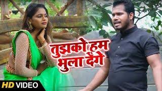 HD Video - तुझको हम भुला देंगे - Satya S Pandey - Tujhko Hum Bhula Denge | New Hindi Song 2019