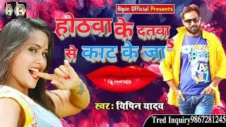 #मोहब्बत में_प्रेमिका ने #तड़प_के कहा #प्रेमी से #होठवा काट के जा # Hothwa Kat ke Ja | Bipin Yadav