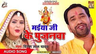 HD VIDEO - मइयां ही के पुजनवा - Dinesh Lal Yadav - Maiyan Ji Ke Pujanwa - Bhojpuri Devi Geet 2019