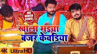 #Devi_Geet  - Nikhil Sriwastava - खोली मइया बजर केवडिया - Bhojpuri Devi Songs 2019