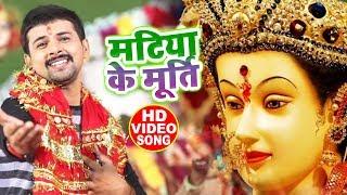 #Devi_Geet - मटिया के मूर्ति - #Vikash_Singh - Maati Ke Murti - Superhit Navratri Songs 2019