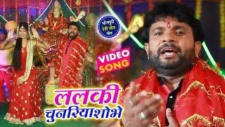 #Video - ललकि चुनरियां शोभे - Lalki Chunariya Shobhe - Sanjay Lal Yadav - Bhojpuri Devi Geet 2019