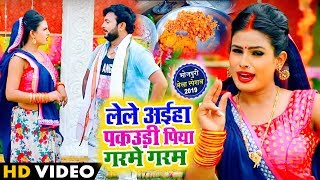 #Video - लेले अईहा पकऊड़ी पिया गरमे गरम - Sanjay Lal Yadav , Kavita Yadav - Bhojpuri Songs 2019