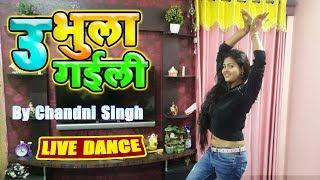 उ भुला गईली - Chandani_Singh - U Bhula Gaili - Khesari_Lal_Yadav - Bhojpuri Superhit Songs 2019