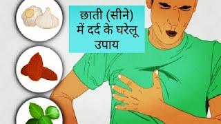 छाती (सीने) में दर्द के घरेलू उपाय - Rahsya Video - Top Videos