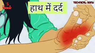 हाथ में दर्द क्या होता है? Health Video Top