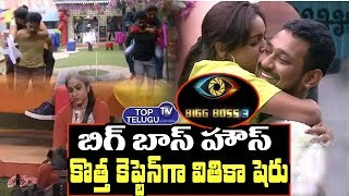 Bigg Boss 3 Telugu Episode 54 Vithika Sheru Captaincy | Bigg Boss Latest Telugu News | Top Telugu TV
