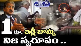 Kamala Thal Old Women Life Story | 1 Rupee Idly Bamma News Today | Latest News Today | Top Telugu TV