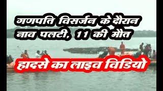 Bhopal Boat News | मुख्यमंत्री कमलनाथ का बड़ा ऐलान | Ganpati Visarjan| हादसे का लाइव विडियो