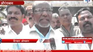 Aurangabad : भीमशक्ती संघटनेतर्फे जिल्हाधिकारी कार्याकायासमोर निदर्शने