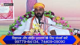 || shrimad  bhagwat katha  || acharya pandit pawan ji tiwari || shukrtal || day 2  |