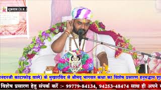 || shrimad bhagwat katha || acharya pandit pawan ji tiwari || shukrtal || day 3 |