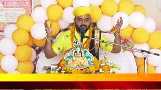 || shrimad bhagwat katha || acharya pandit pawan ji tiwari || shukrtal || day 4 |