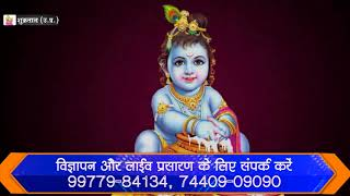 || shrimad bhagwat katha || acharya pandit pawan ji tiwari || shukrtal || day 6 |