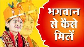 परम पूज्य अनन्या शर्मा से जानिए भगवान से कैसे मिलें  || Ananya Sharma ||