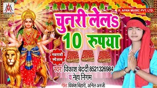 #Chunari Leli 10 Rupiya_#Neha Nigam_#Vikash Bedardi - Bhojpuri Devi Geet 2019
