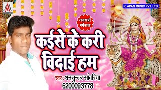 नवरात्रि का ऐसा दर्द भरे गाना सुनकर रो पड़ेंगे आप - Kaise Ke Kari Vidai Hum - Dhansundar Sanwariya